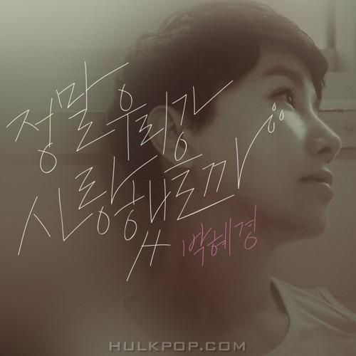 Park Hye Kyung – 정말 우리가 – Single