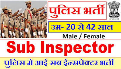 Sub Inspector Police Recruitment 2018