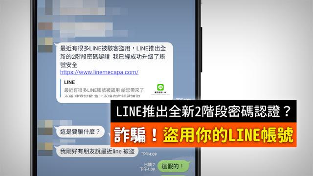 最近有很多LINE被駭客盜用 2階段密碼認證 詐騙 釣魚網站