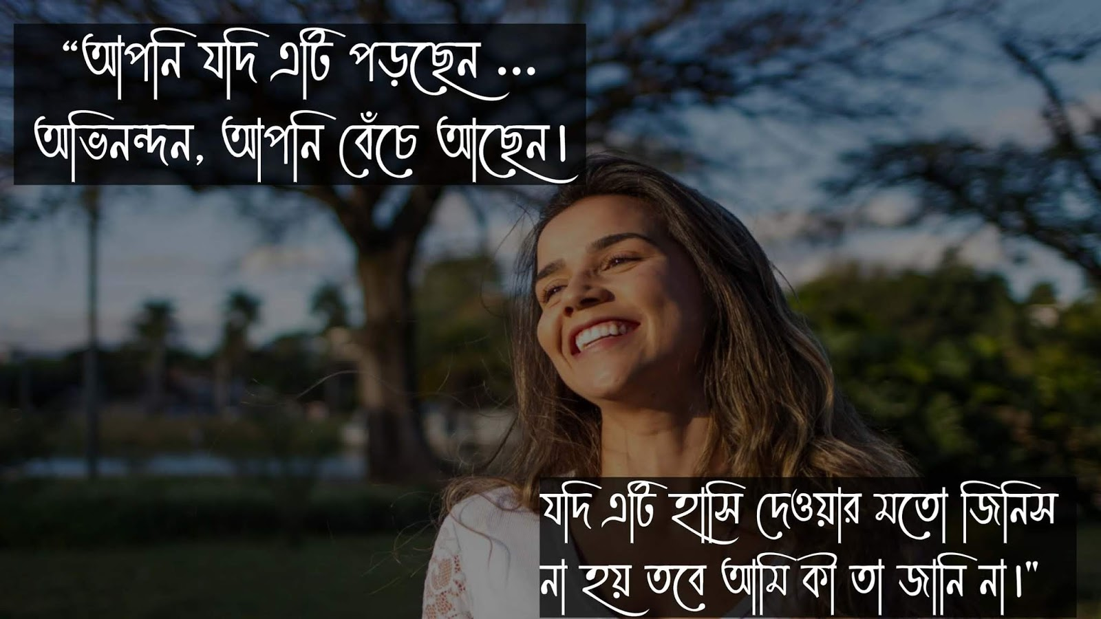 Bengali quotes on smile