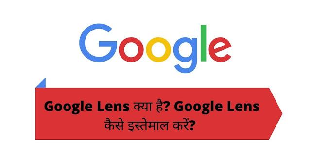 Google Lens क्या है? Google Lens कैसे इस्तेमाल करें?