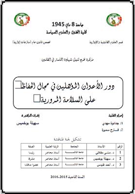 مذكرة ماستر: دور الأعوان المؤهلين في مجال الحفاظ على السلامة المرورية PDF