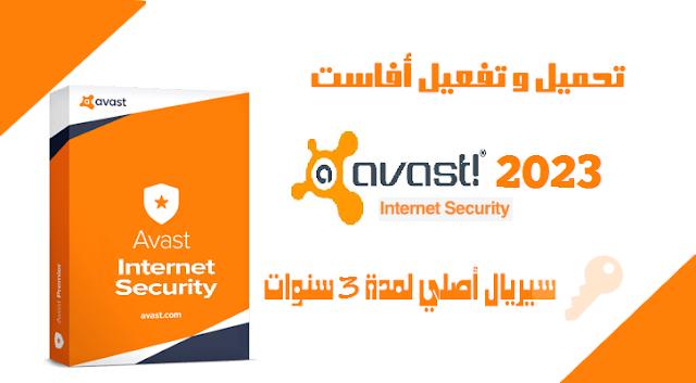 تحميل وتفعيل برنامج أفاست avast internet security عملاق الحماية من الفيروسات اخر اصدار 2019 - 131