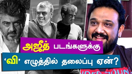 Why titles for Ajith film starts with V? Director Siva clarifies | VIVEGAM
