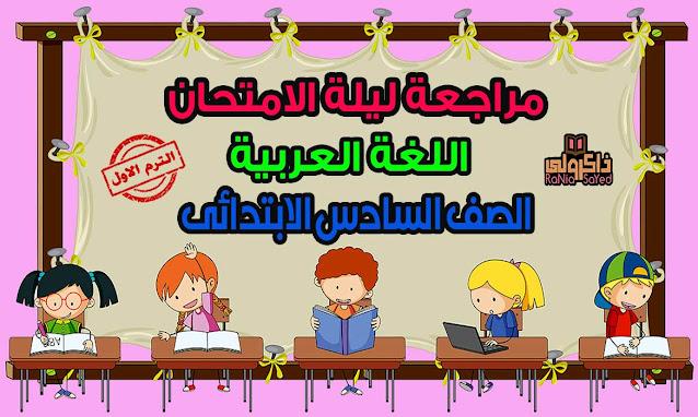تحميل اقوى مراجعة لغة عربية للصف السادس الابتدائي الترم الاول 2021
