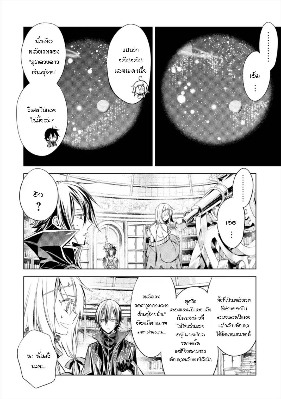 อ่านการ์ตูน Senmetsumadou no Saikyokenja ตอนที่ 8.1 หน้าที่ 11