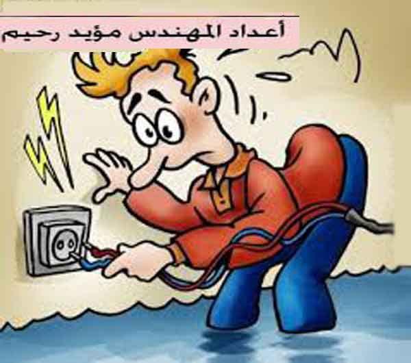 ليحجب اللانثانم صقل بحث عن اخطار الكهرباء Doc Dsvdedommel Com