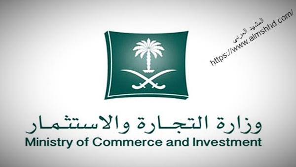ورد الأن.. وزارة التجارة السعودية تكشف عن تنظيمات وخطط جديدة لعمل الأسواق والمتاجر تشمل هذه الفئة