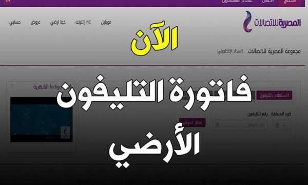 اعرف فاتورة التليفون الارضي شهر أبربل 2020 موقع الشركة المصرية للاتصالات we