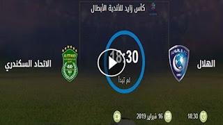 مشاهدة مباراة الهلال والاتحاد السكندري بث مباشر في كأس زايد للأبطال اون لاين بدون تقطيع