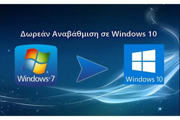 Αναβάθμιση σε Windows 10 εντελώς δωρεάν