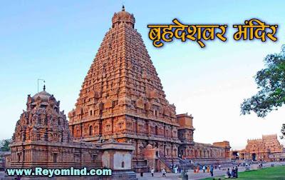 राजराजेश्वर मंदिर (बृहदेश्वर मंदिर) तमिलनाडु - Brihadeeswara mandir-Raj Rajeshwar mandir