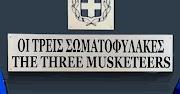 Καθημερινή ενημέρωση του Υπουργείου Υγείας για τον covid 19  από τους τρεις σωματοφύλακες