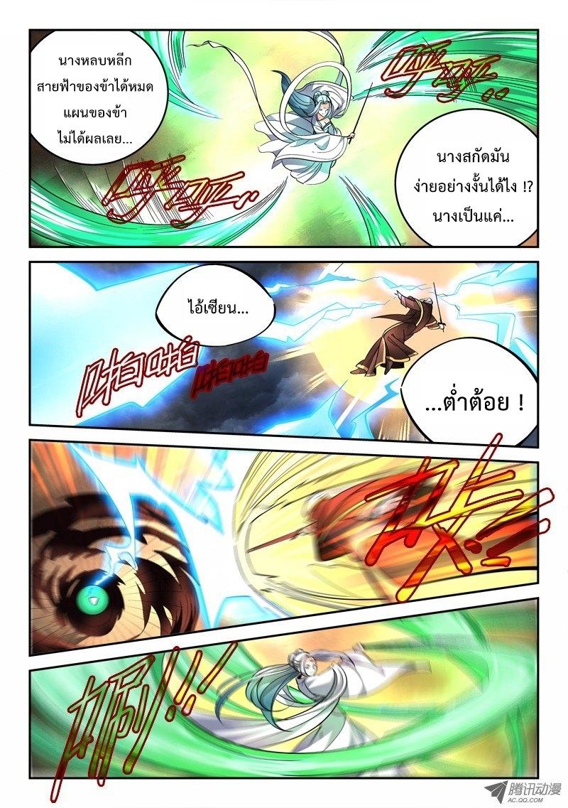 อ่านการ์ตูน Spirit Blade Mountain 73 ภาพที่ 9