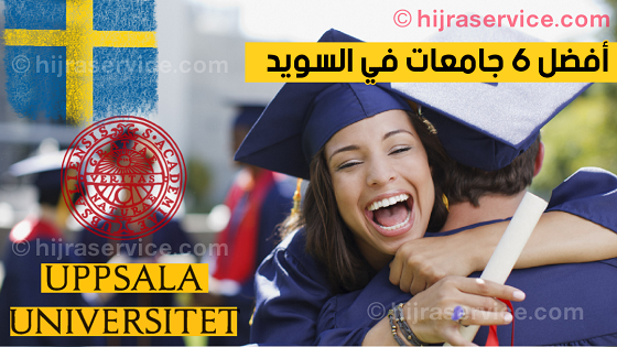 Scholarships - Study in Sweden