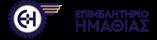 Η Αναπτυξιακή Εταιρεία του Επιμελητηρίου Ημαθίας, ΕΤΕΠΑ Ημαθίας (Αστική μη κερδοσκοπική Εταιρία), προτίθεται να απασχολήσει πέντε (5) άτομα με σύμβαση ορισμένου χρόνου.