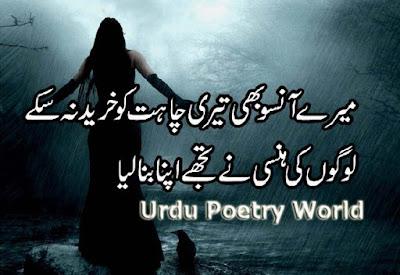Meary Ansoo Bi Teary Chaht Ko Khareed Naa Sakay - Urdu Sad Poetry,Urdu Poetry,Sad Poetry,Urdu Sad Poetry,Romantic poetry,Urdu Love Poetry,Poetry In Urdu,2 Lines Poetry,Iqbal Poetry,Famous Poetry,2 line Urdu poetry,  Urdu Poetry,Poetry In Urdu,Urdu Poetry Images,Urdu Poetry sms,urdu poetry love,urdu poetry sad,urdu poetry download