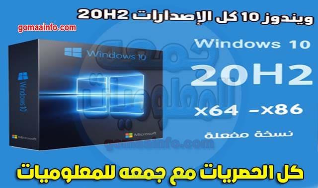 تحميل اسطوانة ويندوز 10 كل الإصدارات | Windows 10 20H2 AIO x64 x86