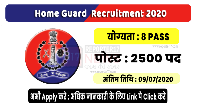https://www.reporter17.com/2020/06/home-guard-recruitment-2020.html
