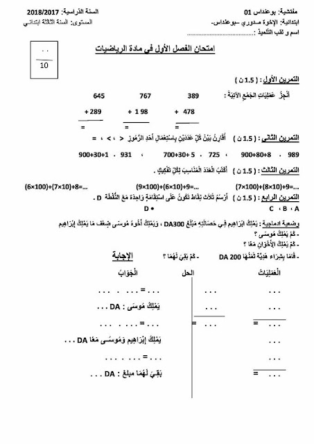 اختبارات الفصل الاول مادة الرياضيات السنة الثالثة ابتدائي الجيل الثاني