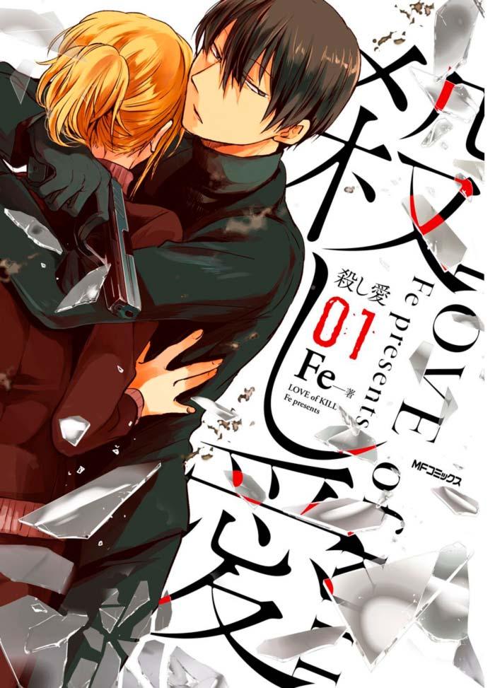 Love of Kill (Koroshi Ai) manga - Fe