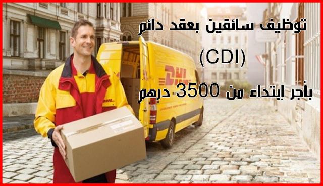 توظيف سائقين بعقد دائم (CDI) بأجر إبتداء من 3500 درهم