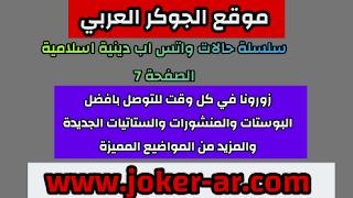 سلسلة حالات واتس اب دينية اسلامية 2021 الصفحة 7 - الجوكر العربي