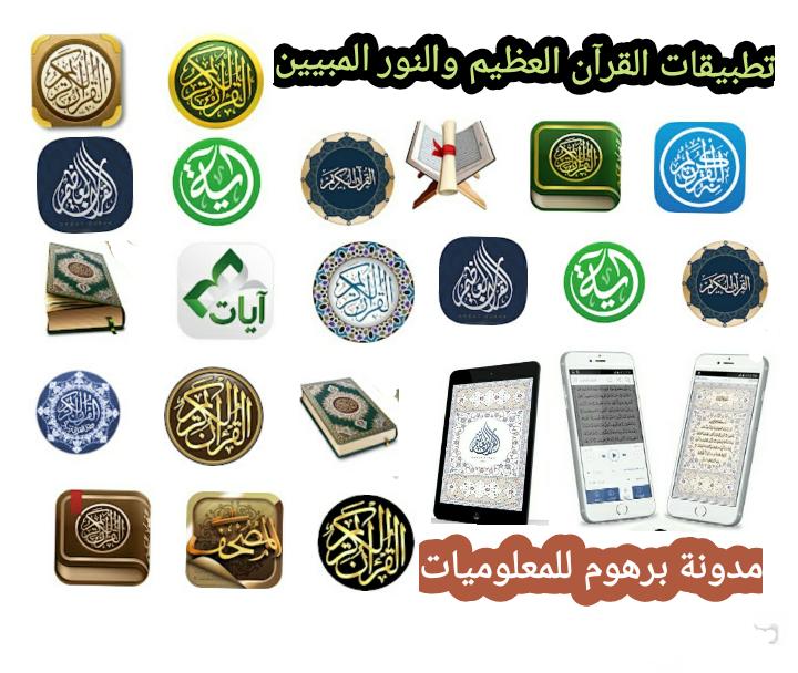 تحمیل افضل برامج القرآن العظیم والنور المبین قراءة وصوت بدون نت مجانا 2020 Download Quran Apk