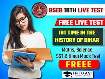 bihar board live test, Bihar Board online test, Bihar Board mock test, BSEB live test, bihar board live test 2020, Bseb class 10th live test infoavi