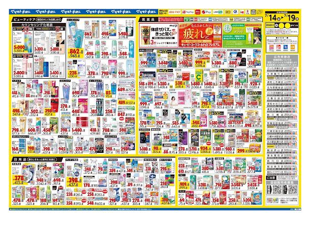 7月14日号 特売ちらし ドラッグストア マツモトキヨシ/越谷レイクタウン店