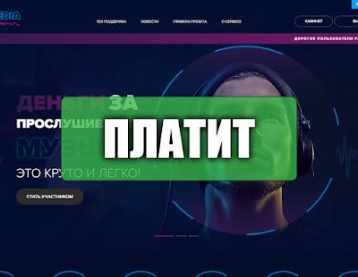 Скриншоты выплат с хайпа media-gram.biz