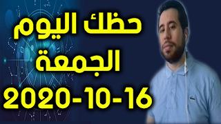 حظك اليوم الجمعة 16-10-2020 -Daily Horoscope
