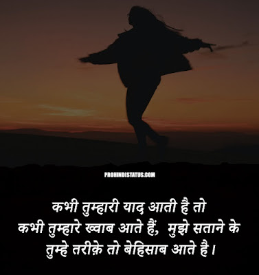 Love-Message-Hindi