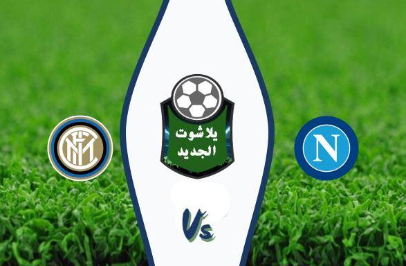 نتيجة مباراة نابولي وانتر ميلان اليوم بتاريخ 2020/01/06 الدوري الإيطالي