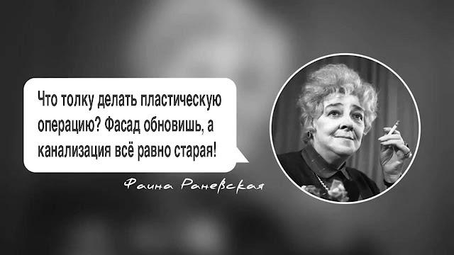 Правила Жизни: Фаина Раневская