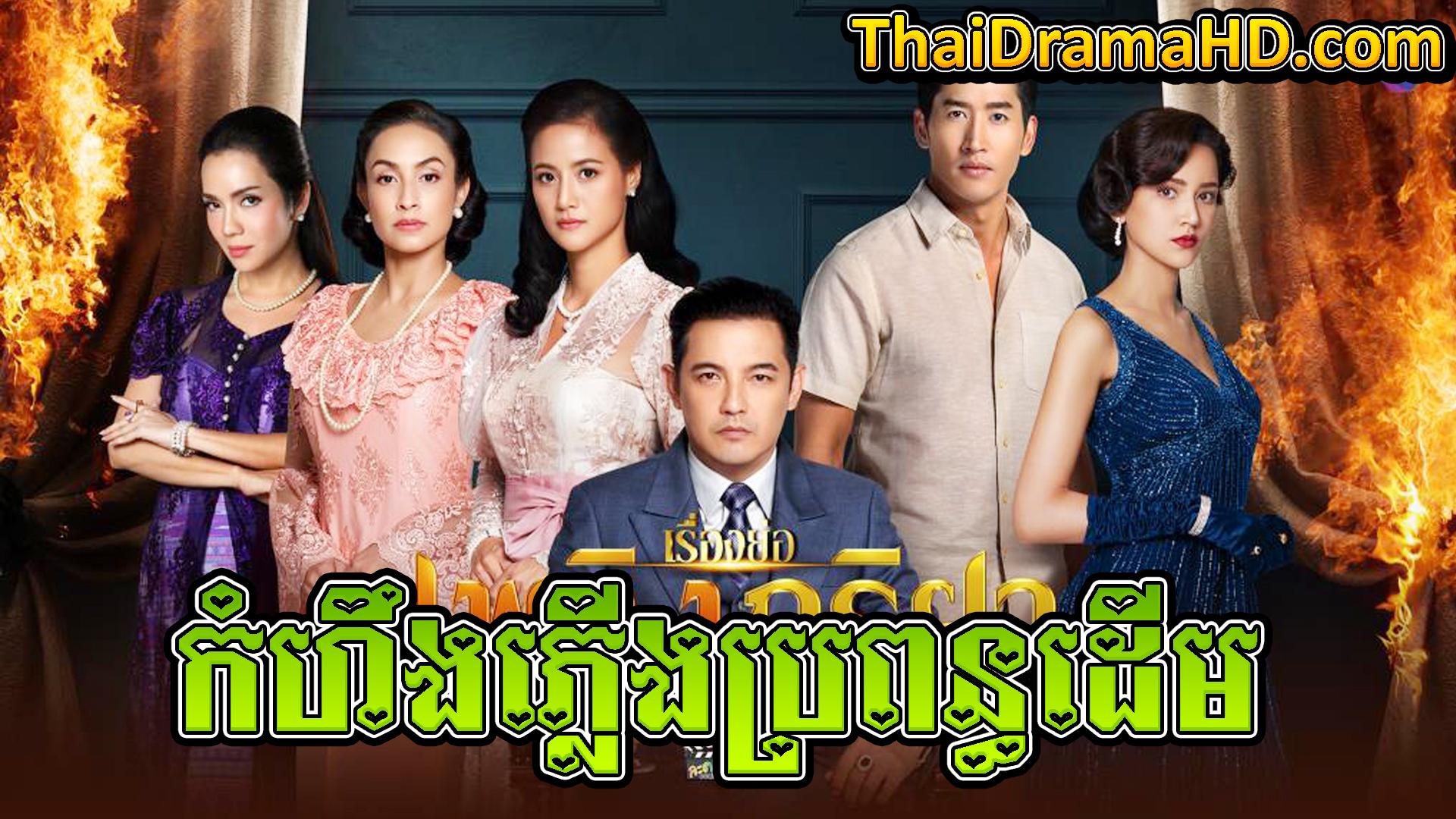 Kamhoeng Phleung Prapun Deum | Thai Drama | Khmer Movie | Phumikhmer | movie-khmer | video4khmer | khmotions | kolabkhmer | khmer drama | ksdrama | cookingtips | roscheat | khmertimeskh | khmerkomsan | phumi7 | merlkon | film2us | movie2kh | sweetdrama | khmercitylove | khreplay | tvb cambodia drama | ckh7 | srokthai | phumimedia | phumi8 | khmer avenue | khmer search | Soyo | khmerfans