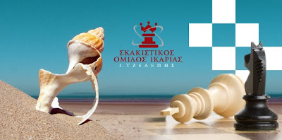 """International Chess Tournament """"Ikaros"""": 36 years of a brilliant course!"""