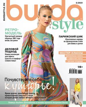 Журнал Бурда № 3/2021