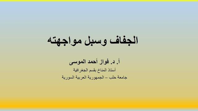 الجفاف وسبل مواجهته - أ.د.فواز احمد الموسى