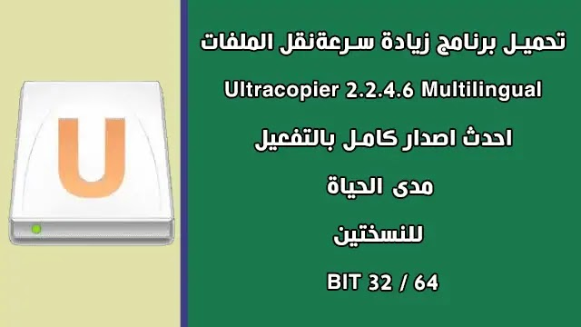 تحميل برنامج Ultracopier 2.2.4.6 Multilingual لتسريع نقل الملفات للكمبيوتر مجاناً