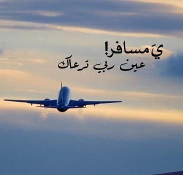 صور مكتوب عليها يا مسافر عين ربي ترعاك ، صور عن السفر والرحلات الرائعة