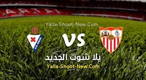 مشاهدة مباراة اشبيلية وايبار بث مباشر اليوم بتاريخ 06-07-2020 في الدوري الاسباني