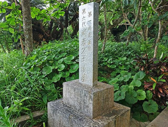 第一尚氏王統 第六代 尚泰久王陵墓の写真