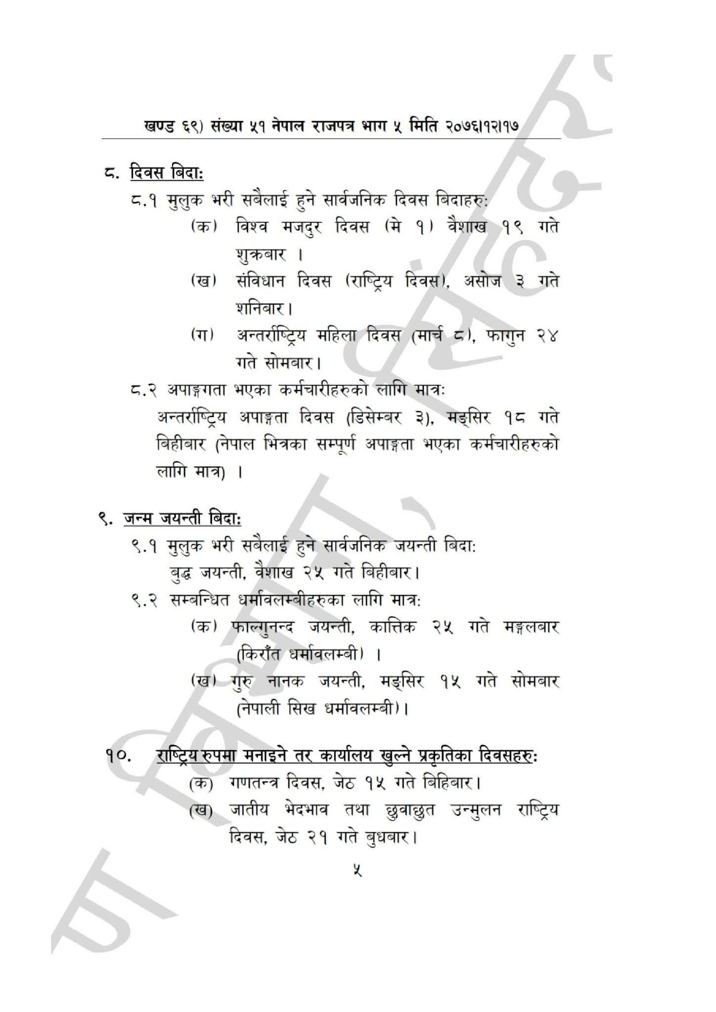 Public Holidays in Nepal for 2077 BS