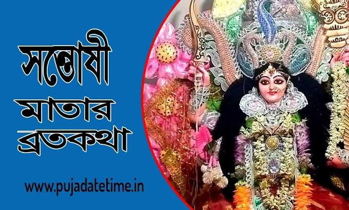শ্রীশ্রী সন্তোষী মাতার ব্রতকথা - Santoshi Maa Brota katha