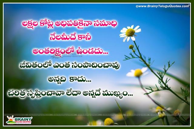 Best Telugu Sayings, Telugu Heart Touching Inspirational lines, Telugu Success Sayings about human life