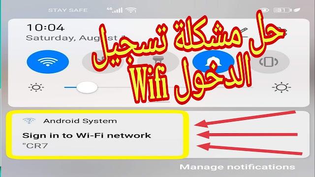 حل مشكلة يلزم تسجيل الدخول الى شبكة wifi