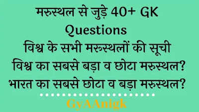 World Desert GK Questions and Answers in Hindi Pdf