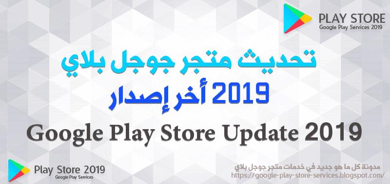 تحديث-متجر-جوجل-بلاي-Google-Play-Store-Update-2019