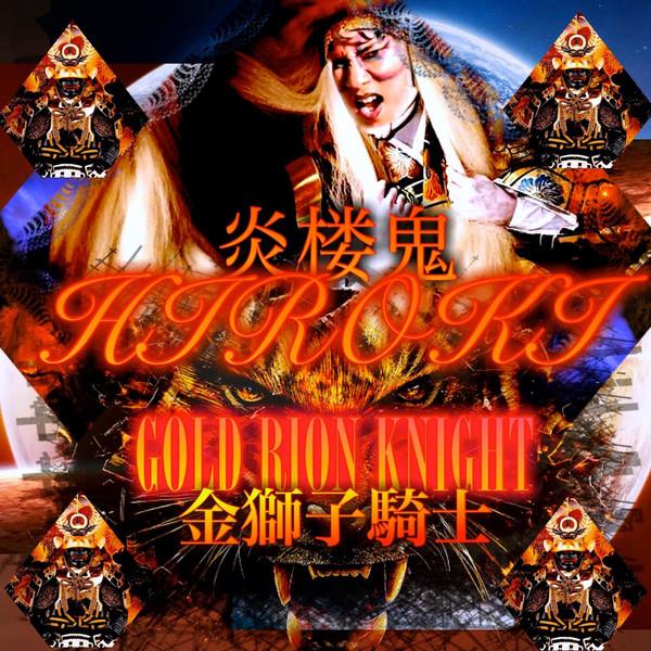 [Single] HIROKI 炎楼鬼 – GOLD RION KNIGHT 〜金獅子騎士〜 (feat. JOSTARジョウ☆スター) (2016.03.17/MP3/RAR)